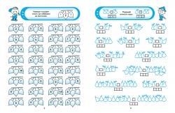 Дошкольник. 200 заданий. Развитие математических способностей (укр.)