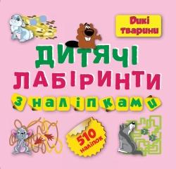 купить детские лабиринты с наклейками дикие животные торсинг украина