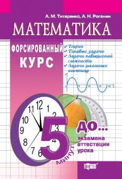За 5 минут до экзамена ... Математика. Форсированный курс (рус.) торсинг украина купить