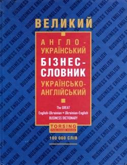 Большой англо-украинский бизнес-словарь торсинг украина купить
