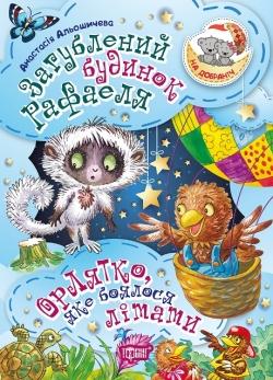 купить сказки для детей торсинг украина