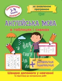 Купить Английский язык в таблицах и схемах 1-4 классы. Лучший справочник Торсинг Украина