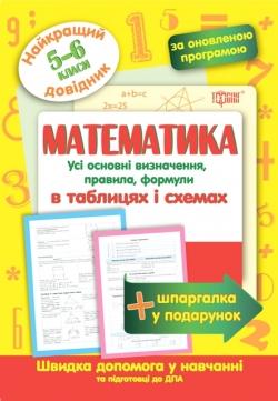 Купить Математика в таблицах и схемах 5-6 классы. Лучший справочник Торсинг Украина