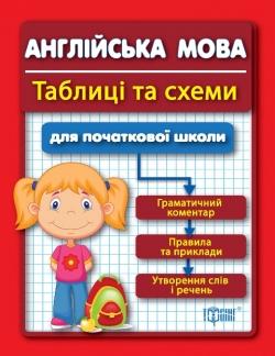 Таблицы и схемы для младшей школы. Английский язык для учеников начальных классов торсинг украина купить