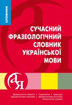 Купить словари от А до Я современный фразеологический словарь украинского языка торсинг украина