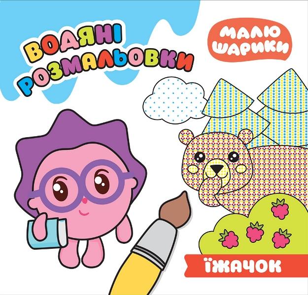 Обложка для книжки раскраски