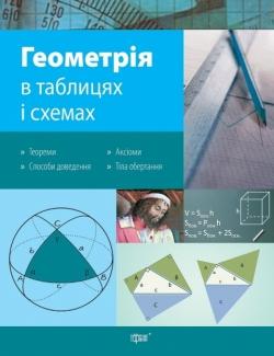 Таблицы и схемы. Геометрия в схемах и таблицах торсинг украина купить