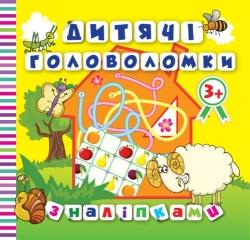 Детские головоломки с наклейками. Баранчик 3+