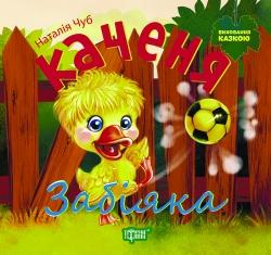Книга воспитание сказкой утенок забияка купить книгу Украина торсинг