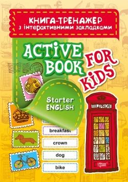 Книга тренажер з інтерактивними закладками. Starter ENGLSH