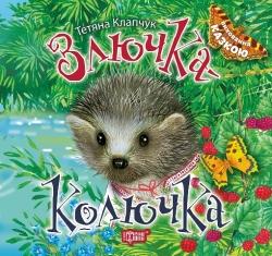 Купить книгу воспитание сказкой Злючка Колючка торсинг украина