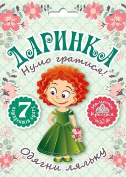 Купить книгу- игру Давайте играть! Одень куклу. Даша торсинг украина