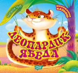 Купить книгу воспитание сказкой Леопардик ябеда торсинг украина
