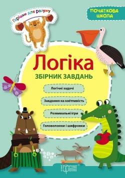 Купить книгу логика сборник задач начальная школа (укр.) торсинг украина