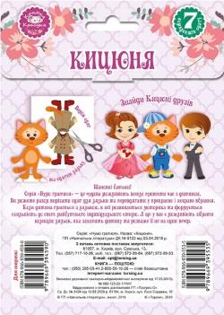 купити книгу-гру давайте грати! Одягни ляльку. Кицюня Торсінг України