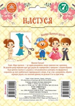 купити книгу-гру давайте грати! Одягни ляльку. Настуся Торсінг України