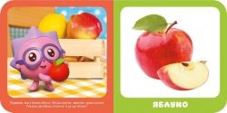 Мої перші книжки.  Малюшарики 0+. Овочі, фрукти