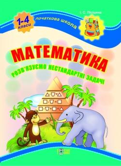 Книга Начальная школа. Математика. Развязываем нестандартные задачи купить торсинг украина