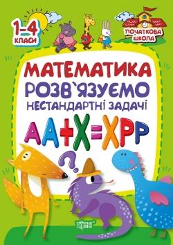 Початкова школа. Математика. Розв'язуємо нестандартні завдання