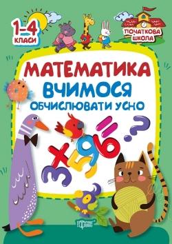Купить Начальная школа. Математика. Учимся считать устно торсинг украина