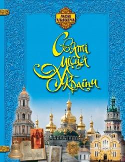 Моя Украина. Святые места Украины торсинг украина купить