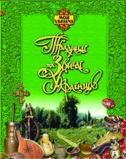 Купить книгу моя украина традиции и обычаи украинцев
