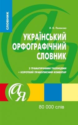 Словари от А до Я. Украинский орфографический словарь 80000 слов торсинг украина купить