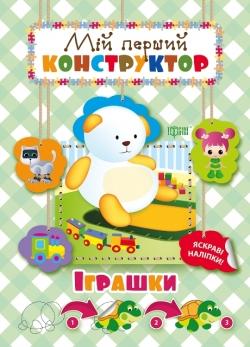 Купить книгу с наклейками мой первый конструктор игрушки торсинг украина