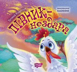 Купить воспитание сказкой петушок-бездарь торсинг украина