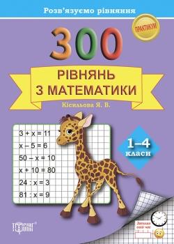 Купить книгу практикум решаем уравнение 300 уравнений по математике 1-4 класс торсинг