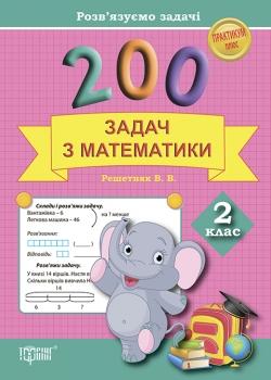 Купить книгу практикум решаем задачи 200 задач по математике 2 класс торсинг