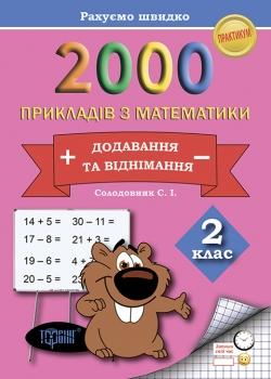 практикум считаем быстро 2000 примеров по математике сложение и вычитание 2 класс купить