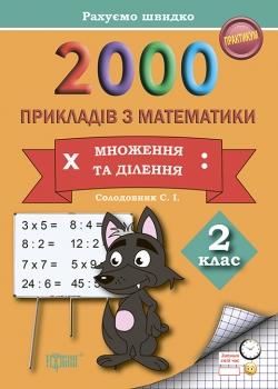 Купить книгу практикум считаем быстро 2000 примеров по математике умножение и деление 2 класс торсинг украина