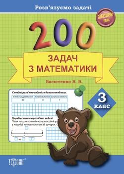 практикум решаем задачи 200 задач по математике 3 класс купить книгу торсинг