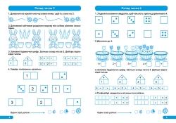 Практикум (Нуш) 1 класс. Состав числа 2-10