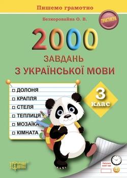Купить книгу практикум пишем грамотно 2000 задач по украинскому языку 3 класс торсинг