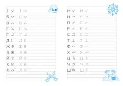 Зашифровані прописи для піратів.Лінійка
