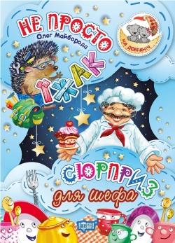 Детские книги сказки купить торсинг Украина