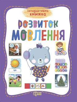Купить интерактивная книга развитие речи торсинг украина