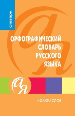 Орфографический словарь русского языка торсинг украина купить