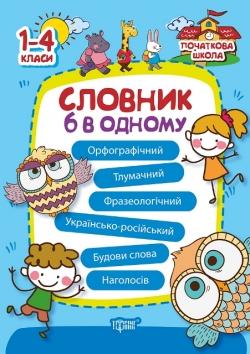 Начальная школа словарь 6 в одном купить торсинг украина