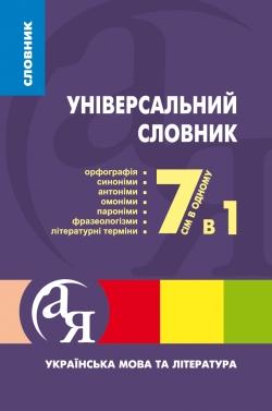 Универсальный словарь 7 в 1 торсинг украина купить