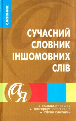 Словари от А до Я. Современный словарь иностранных слов торсинг украина купить