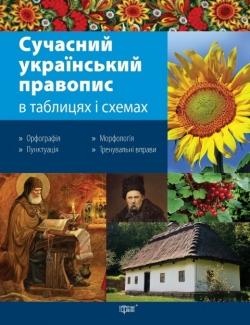 Таблицы и схемы. Современное украинское правописание в таблицах торсинг украина купить