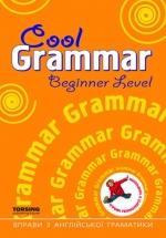 Cool grammar Beginner LeveІ. Вправи з англійської граматики
