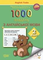Практикум. 1000 заданий по английскому языку 2 класс