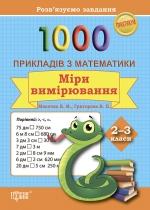 Практикум. Розв'язуємо задачі. 1000 прикладів з математики. Міри вимірювання 2-3 класи