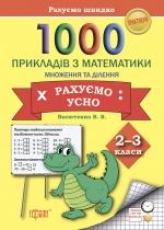 Практикум. Рахуємо швидко. 1000 прикладів з математики рахуємо усно (множення і ділення) 2-3 класи