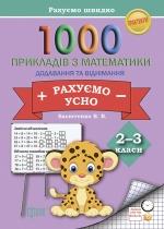 Практикум. Рахуємо швидко. 1000 прикладів з математики рахуємо усно (додавання і віднімання) 2-3 класи