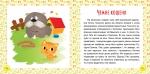17 историй для малышей. Веселые клубочки.